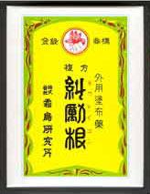 糾励根(きゅうれいこん)150g/300g 【第3類医薬品】