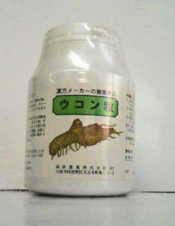 ウコン粒 130g(約500粒) 【健康食品】