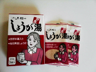 小太郎のしょうが湯 【健康食品】